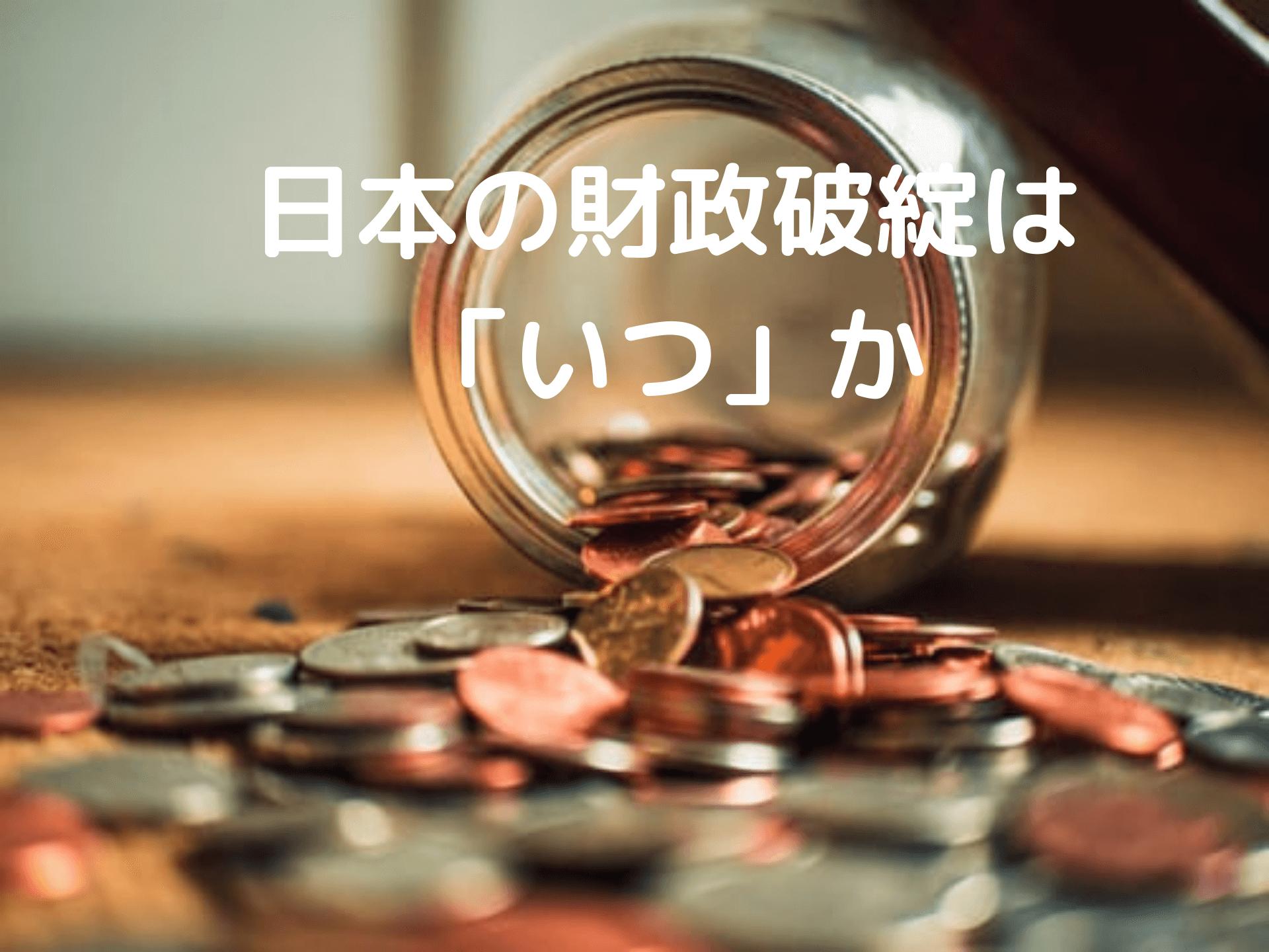 日本の財政破綻はいつか