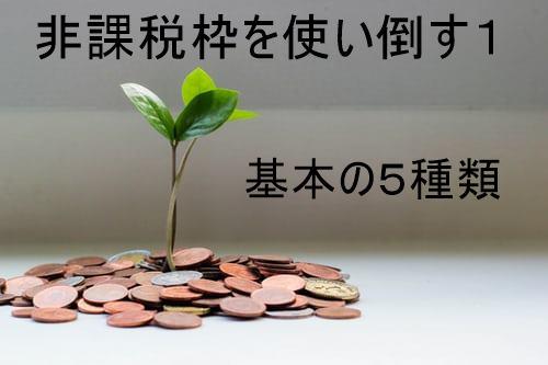 非課税枠を使い倒す1
