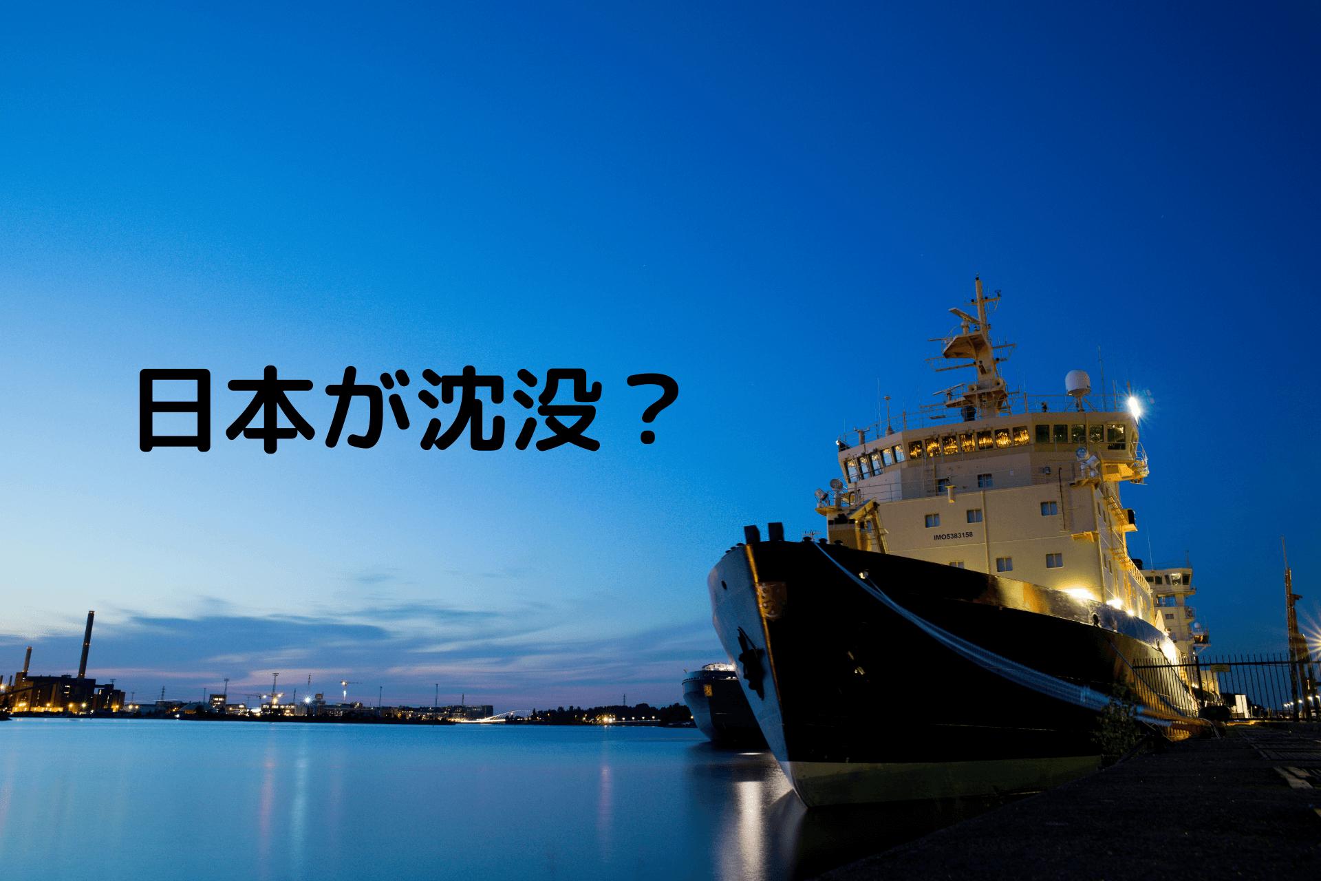 日本が沈没