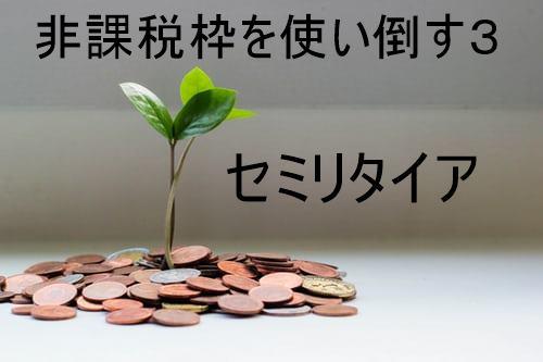 非課税枠を使い倒す4