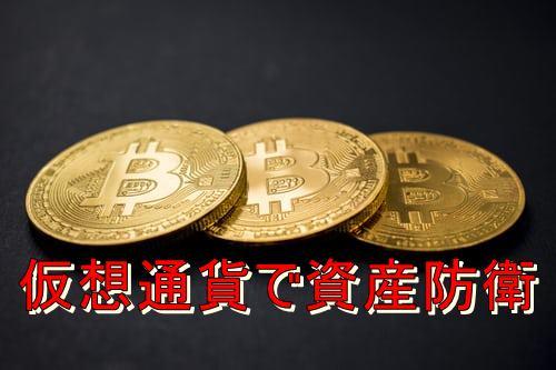 仮想通貨で資産防衛
